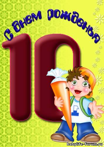 открытка 10 лет:
